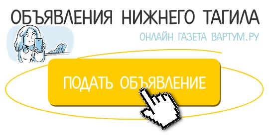 00a0b088cdf9 Объявления Нижнего Тагила - Доска свежих, частных объявлений в 66 регионе