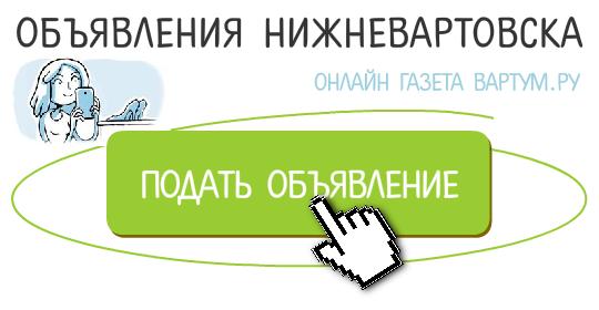 f4db441887a1 Объявления Нижневартовска - Доска свежих, частных объявлений в 86 регионе